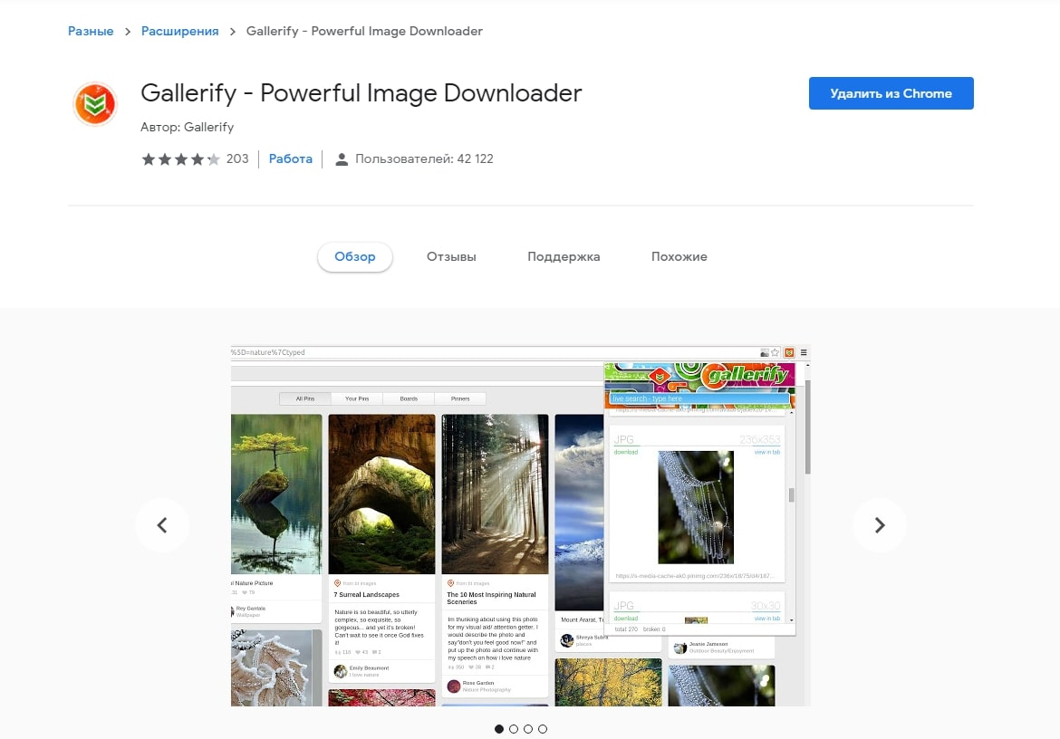 Gallerify - Powerful Image Downloader — расширение Chrome